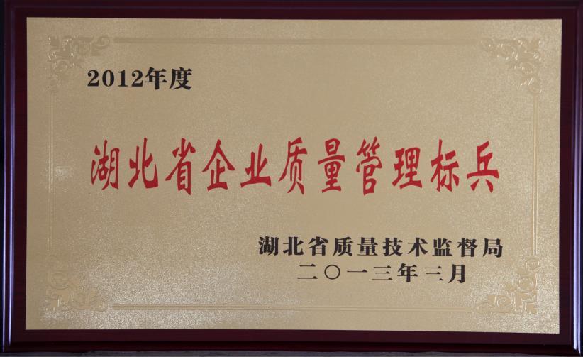 湖北省企业质量管理标兵